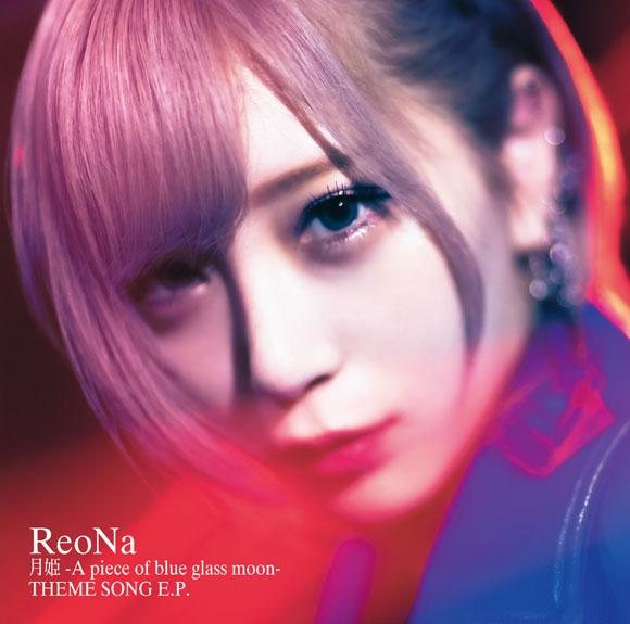 【주제가】 게임 월희 -A piece of blue glass moon- 주제가「生命線」/ReoNa 통상반