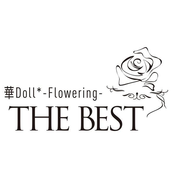 ★예약상품★★특전★【앨범】하나Doll* -Flowering- THE BEST 호화반