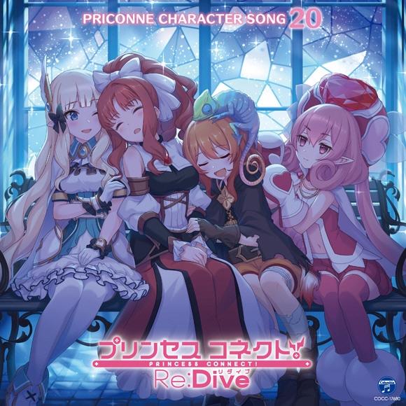 【캐릭터송】프린세스 커넥트!Re:Dive PRICONNE CHARACTER SONG 20