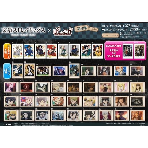 【굿즈-브로마이드】 문호스트레이독스 파샤코레 애니메이션판 제3탄 (랜덤발송)