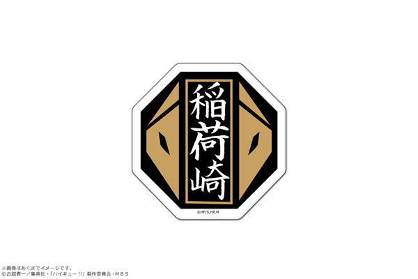 【굿즈-스티커】 하이큐!! 페타마니아 M 2 06 이나리자키고교
