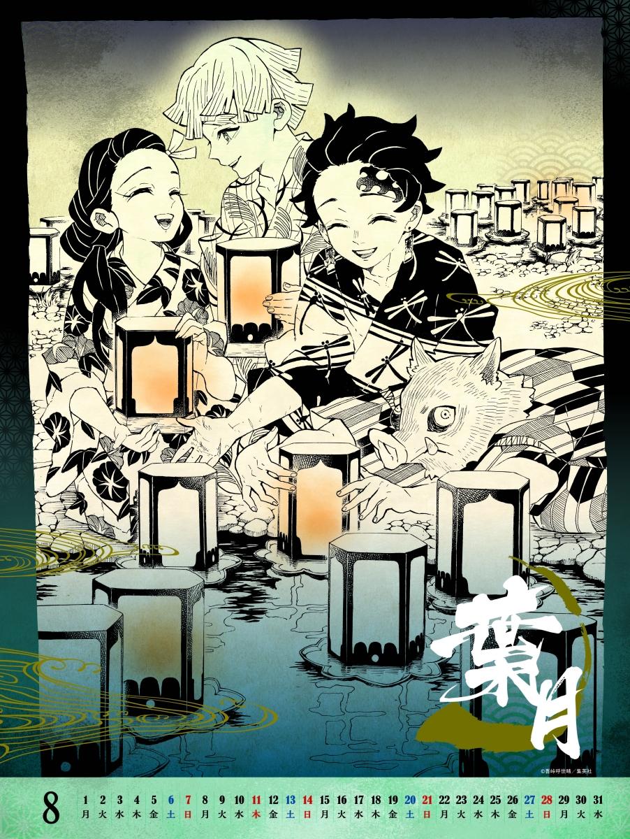【굿즈-캘린더】 『鬼滅の刃』 コミックカレンダー2022