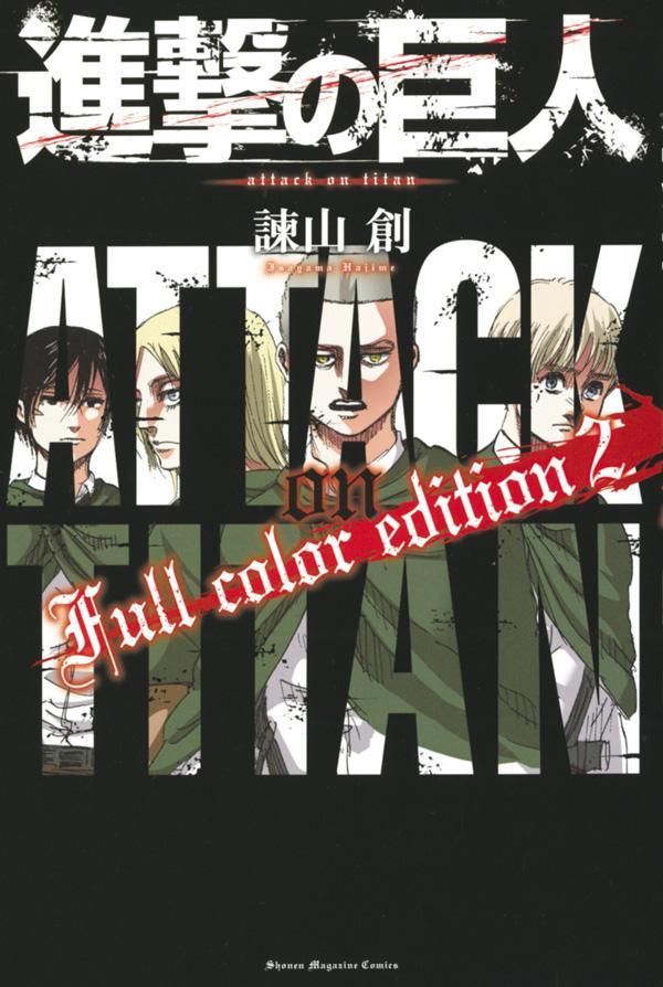 【코믹스】 進撃の巨人 Full color edition 02