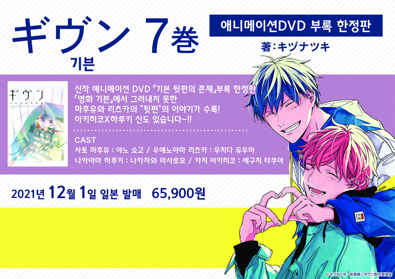 ★예약상품★★특전★【코믹스】 ギヴン 07 アニメDVDつき限定版