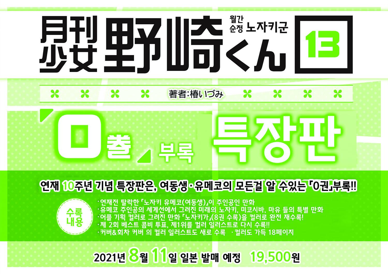 ★예약상품★【코믹스】 月刊少女野崎くん 13 「0巻」付き特装版