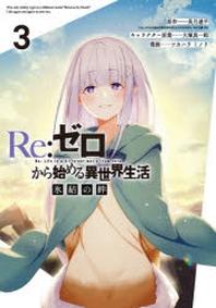 【코믹스】 RE:ゼロから始める異世界生活 氷結 03