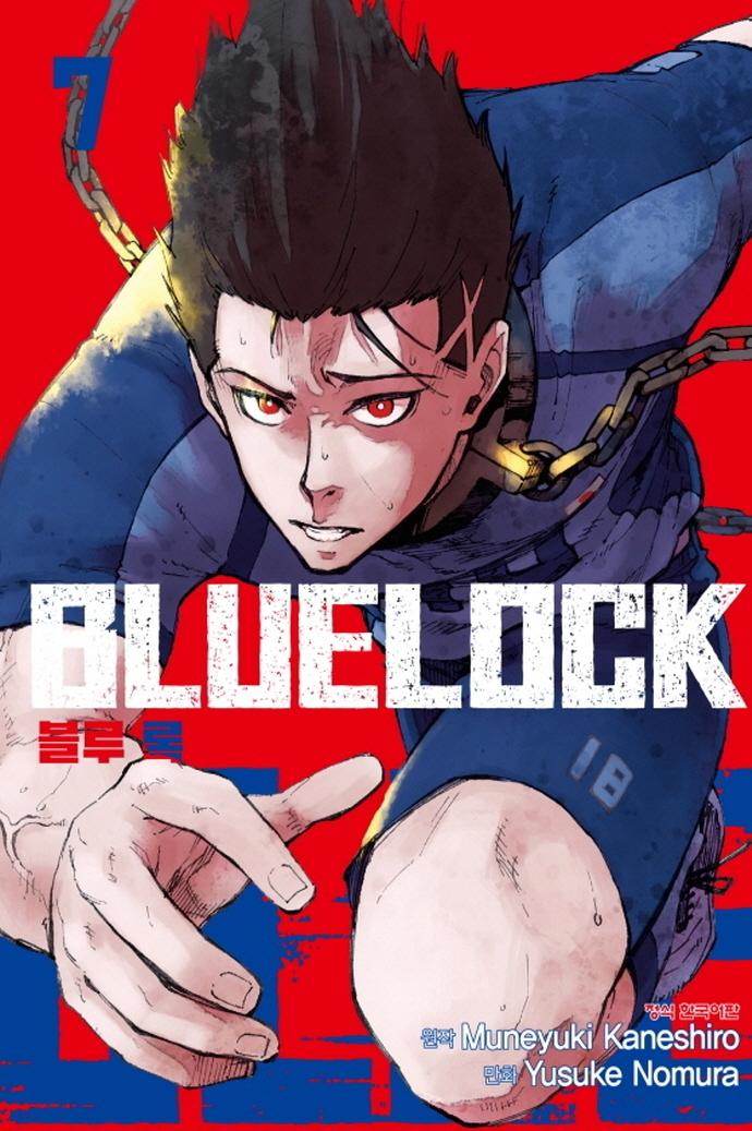 【코믹스】블루 록 07