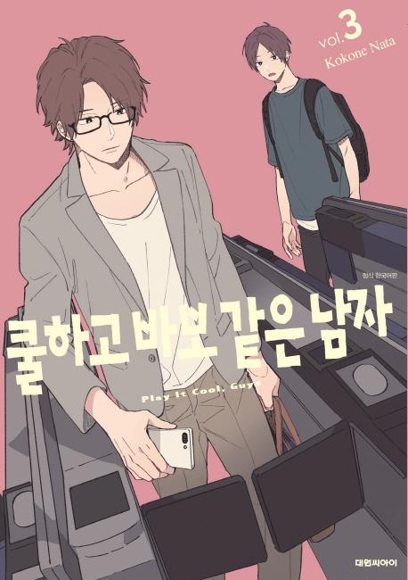 【코믹스】 쿨하고 바보 같은 남자 03