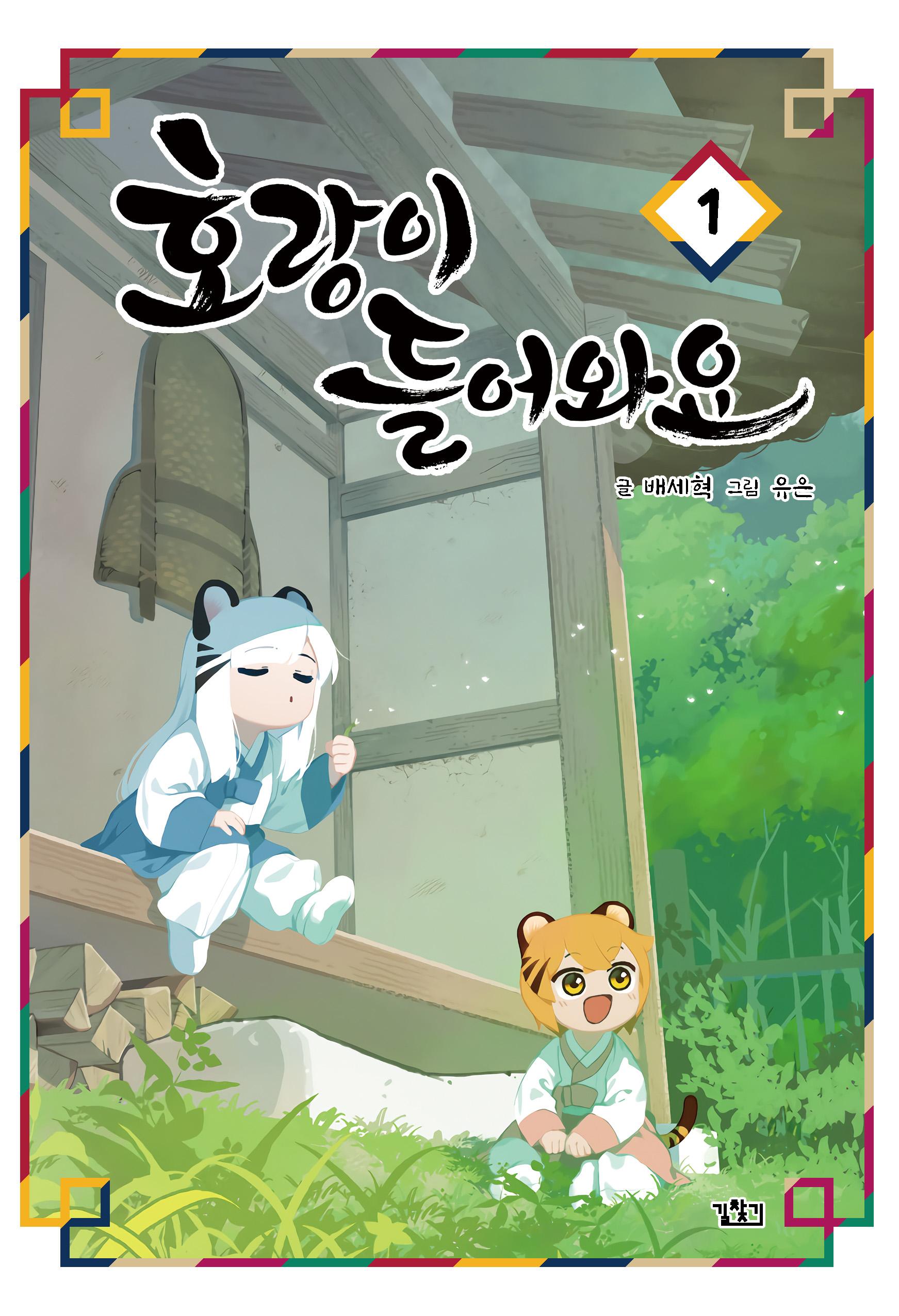 【코믹스】 호랑이 들어와요 01 ★특별판 세트★